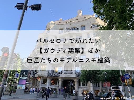 バルセロナで訪れたい【ガウディ建築】ほか巨匠たちのモデルニスモ建築