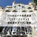 バルセロナの世界遺産【カサ・バトリョ】曲線美のガウディ建築は見どころ満載