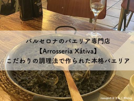 バルセロナのパエリア専門店【Arrosseria Xátiva】こだわりの調理法で作られた本格パエリア