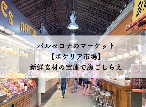 バルセロナのマーケット【ボケリア市場】に潜入!新鮮食材の宝庫で腹ごしらえ