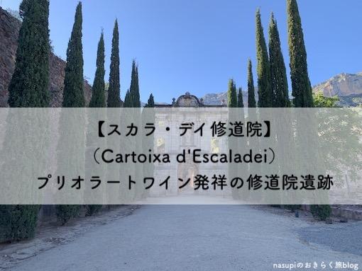 【スカラ・デイ修道院(Cartoixa d'Escaladei)】プリオラートワイン発祥の修道院遺跡