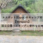 エスポット(Espot)のキャンプ村【Voraparc】に宿泊!国立公園ハイキングに便利な立地