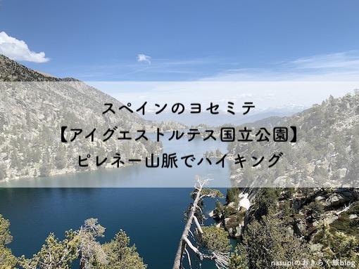 カタルーニャ【アイグエストルテス国立公園】スペインのヨセミテとも呼ばれるピレネー山脈で爽快ハイキング