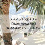 スペイン5つ星ホテル【Hotel Vistabella】海辺の南欧リゾートステイ