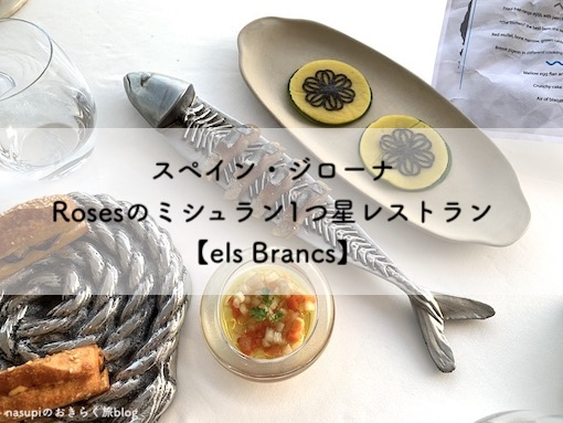 スペインのミシュランレストラン【els Brancs】創意工夫を凝らした絶品料理の数々
