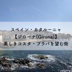 スペイン・カタルーニャ【ジローナ(Girona)】美しきコスタ・ブラバを望む街