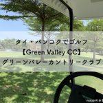 タイ・バンコクでゴルフ【Green Valley CC】グリーンバレーカントリークラブ
