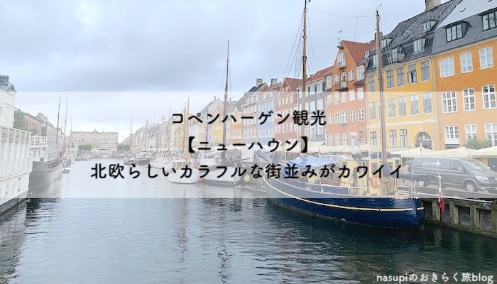 コペンハーゲン観光【ニューハウン】北欧らしいカラフルな街並みがカワイイ