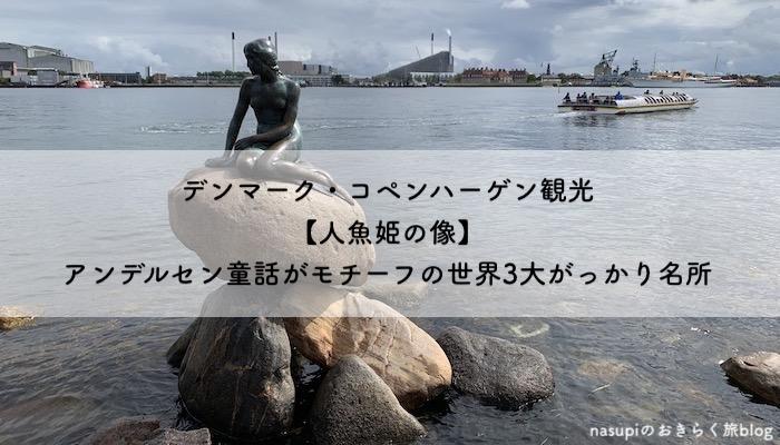 コペンハーゲン観光【人魚姫の像】アンデルセン童話がモチーフの世界3大がっかり名所