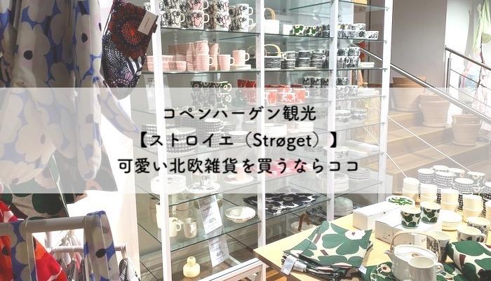 コペンハーゲン観光【ストロイエ(Strøget)】可愛い北欧雑貨を買うならココ
