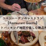 コペンハーゲンのレストラン【Restaurant Gorilla】ミートパッキング地区で楽しむ絶品料理