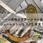 世界一クサイ食べ物【シュールストレミング】実食!缶の開け方・食べ方・匂いの感想