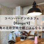 コペンハーゲンのカフェ【Kompa'9】街角の北欧空間で朝ごはんならココ