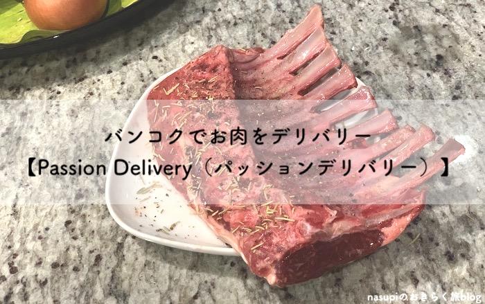 バンコクでお肉をデリバリー【Passion Delivery(パッションデリバリー)】
