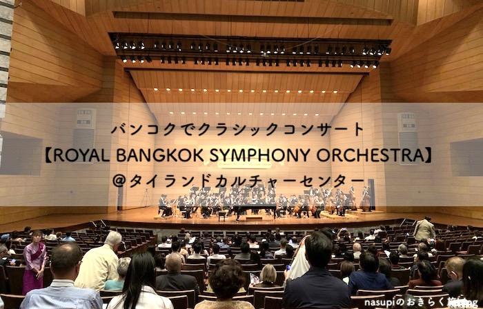 バンコクでクラシックコンサート【ROYAL BANGKOK SYMPHONY ORCHESTRA】@タイランドカルチャーセンター