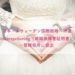 日本×スウェーデン国際結婚への道【3: Hindersprövning(婚姻無障害証明書)申請〜管轄役所に提出】