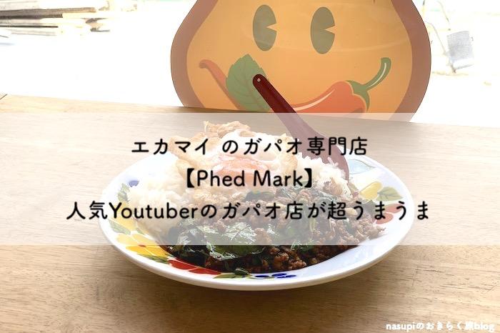 エカマイ のガパオ専門店【Phed Mark】人気Youtuberのガパオ店が超うまうま