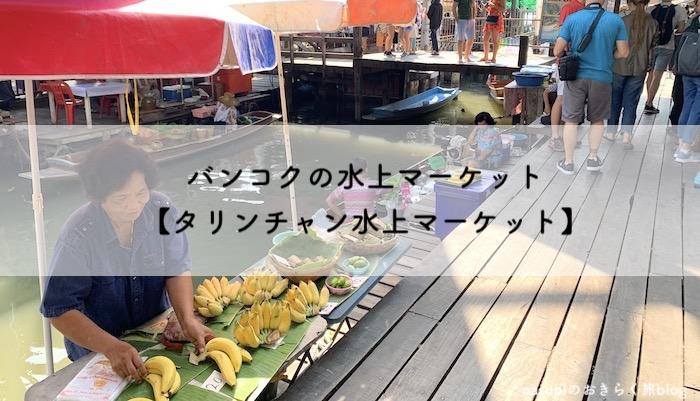 バンコクの水上マーケット【タリンチャン水上マーケット】週末観光・アテンドに
