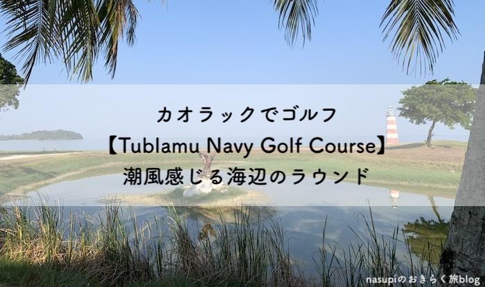 カオラックでゴルフ【Tublamu Navy Golf Course】潮風感じる海辺のラウンド