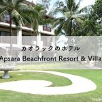 カオラックのホテル【Apsara Beachfront Resort & Villa】
