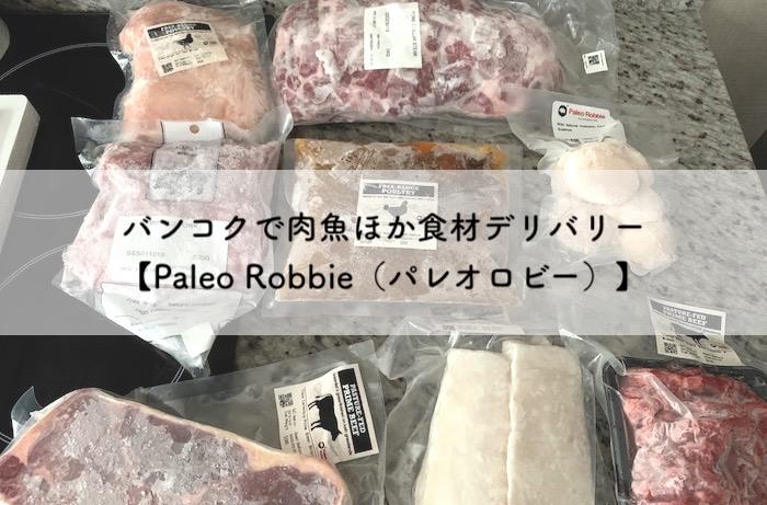 バンコクで肉魚ほか食材デリバリー【Paleo Robbie(パレオロビー)】