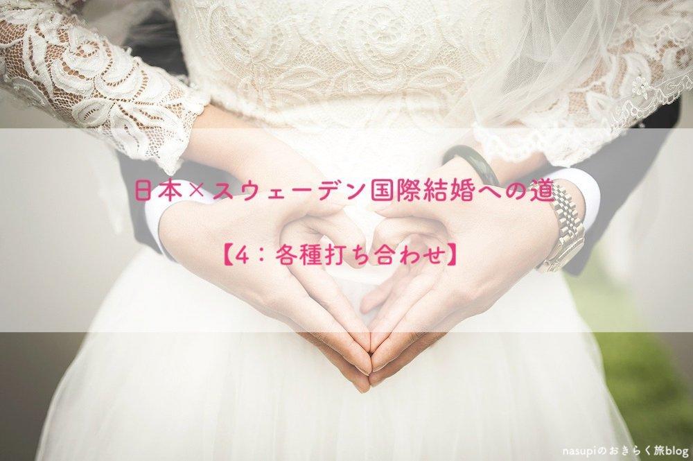 日本×スウェーデン国際結婚への道【4:各種打ち合わせ】