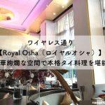 ワイヤレス通り【Royal Osha(ロイヤルオシャ)】豪華絢爛な空間で本格タイ料理を堪能