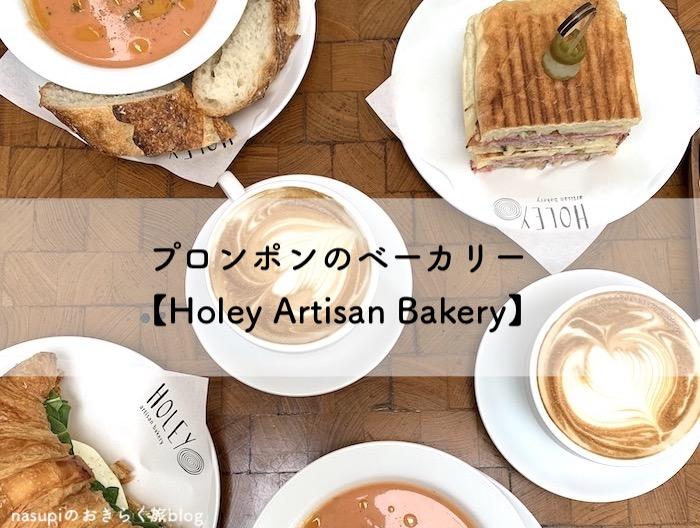 プロンポンのベーカリー【Holey Artisan Bakery】で優雅な朝食タイム