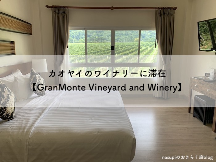 カオヤイのワイナリー【グランモンテ(GranMonte Vineyard and Winery)】に滞在