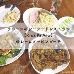 "<span class=""title"">ラヨーンのシーフードレストラン【Krua Pa Aew】@レームメーピンビーチ</span>"