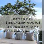 カオヤイのホテル【THE GALLERY KHAOYAI】美しい湖のほとりにステイ