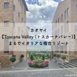"<span class=""title"">カオヤイ【Toscana Valley(トスカーナバレー)】まるでイタリアな複合リゾート</span>"