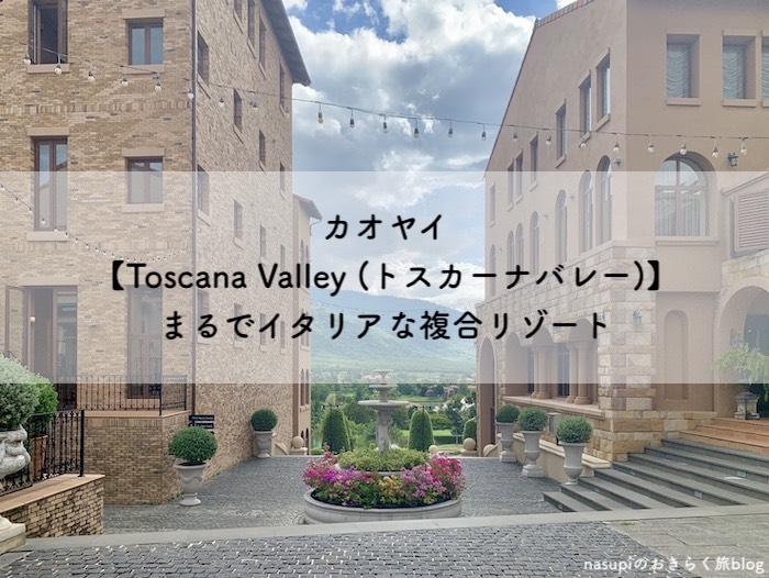 カオヤイ【Toscana Valley(トスカーナバレー)】まるでイタリアな複合リゾート