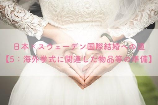 日本×スウェーデン国際結婚への道【5:海外挙式に関連した物品等の準備】