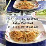 """<span class=""""title"""">ラヨーン・パッタイのお店【Muai Pad Thai】ビーチから近い地元の名店</span>"""