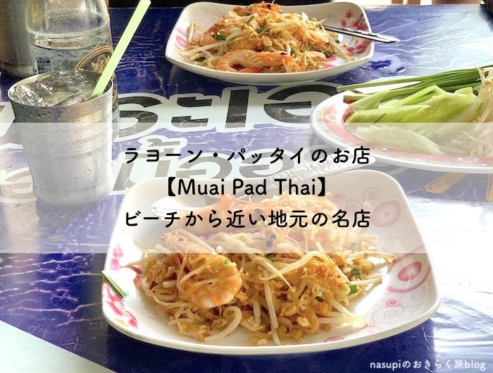 ラヨーン・パッタイのお店【Muai Pad Thai】ビーチから近い地元の名店