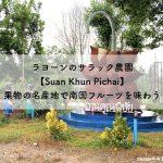 """<span class=""""title"""">ラヨーンのサラック農園【Suan Khun Pichai】果物の名産地で南国フルーツを味わう</span>"""
