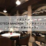 "<span class=""title"">イタリアン【ENOTECA BANGKOK(エノテカバンコク)】ソイ29の一軒家レストラン</span>"