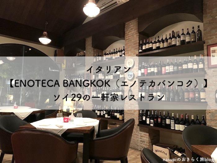 イタリアン【ENOTECA BANGKOK(エノテカバンコク)】ソイ29の一軒家レストラン