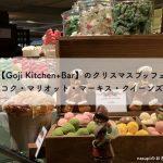 """<span class=""""title"""">ソイ22【Goji Kitchen+Bar】のクリスマスブッフェ@バンコク・マリオット・マーキス・クイーンズパーク</span>"""