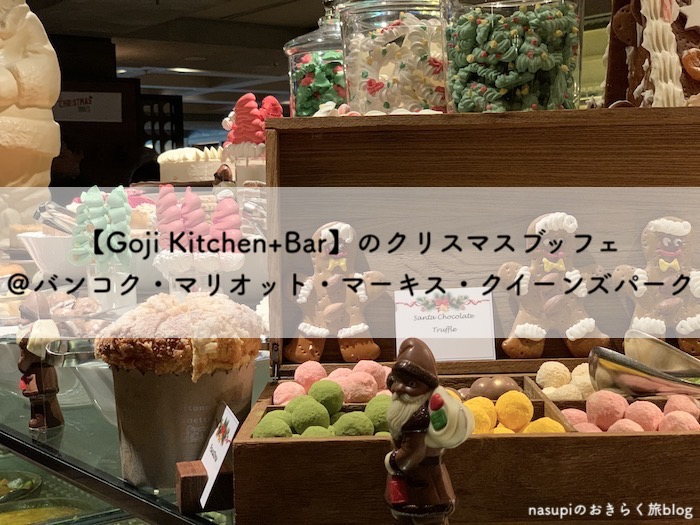 ソイ22【Goji Kitchen+Bar】のクリスマスブッフェ@バンコク・マリオット・マーキス・クイーンズパーク