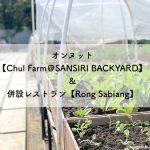 オンヌット【Chul Farm@SANSIRI BACKYARD】と併設レストラン【Rong Sabiang】