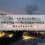 "<span class=""title"">ホアヒンのホテル【VALA Hua Hin Nu-Chapter Hotels】@チャアムビーチ</span>"