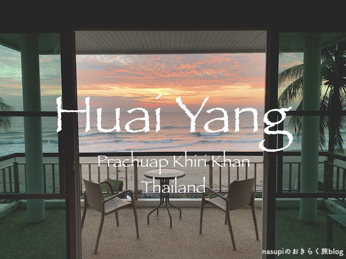 タイのビーチリゾート【Huai Yang(フアイヤン)】海に面した一軒家ヴィラに滞在