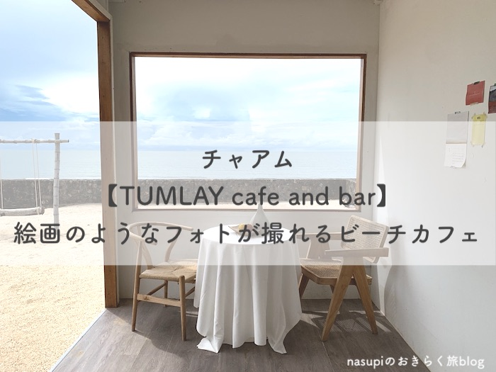 チャアム【TUMLAY cafe and bar】絵画のようなフォトが撮れるビーチカフェ