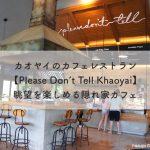 """<span class=""""title"""">カオヤイのカフェレストラン【Please Don't Tell Khaoyai】眺望を楽しめる隠れ家カフェ</span>"""