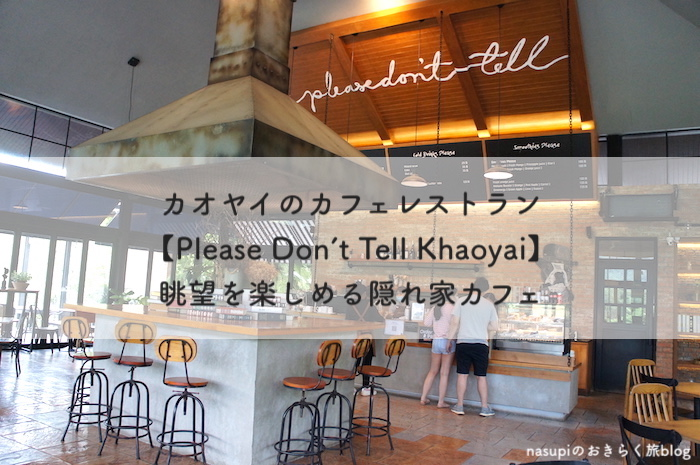 カオヤイのカフェレストラン【Please Don't Tell Khaoyai】眺望を楽しめる隠れ家カフェ