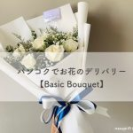 "<span class=""title"">バンコクでお花のデリバリー【Basic Bouquet】</span>"