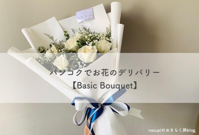バンコクでお花のデリバリー【Basic Bouquet】