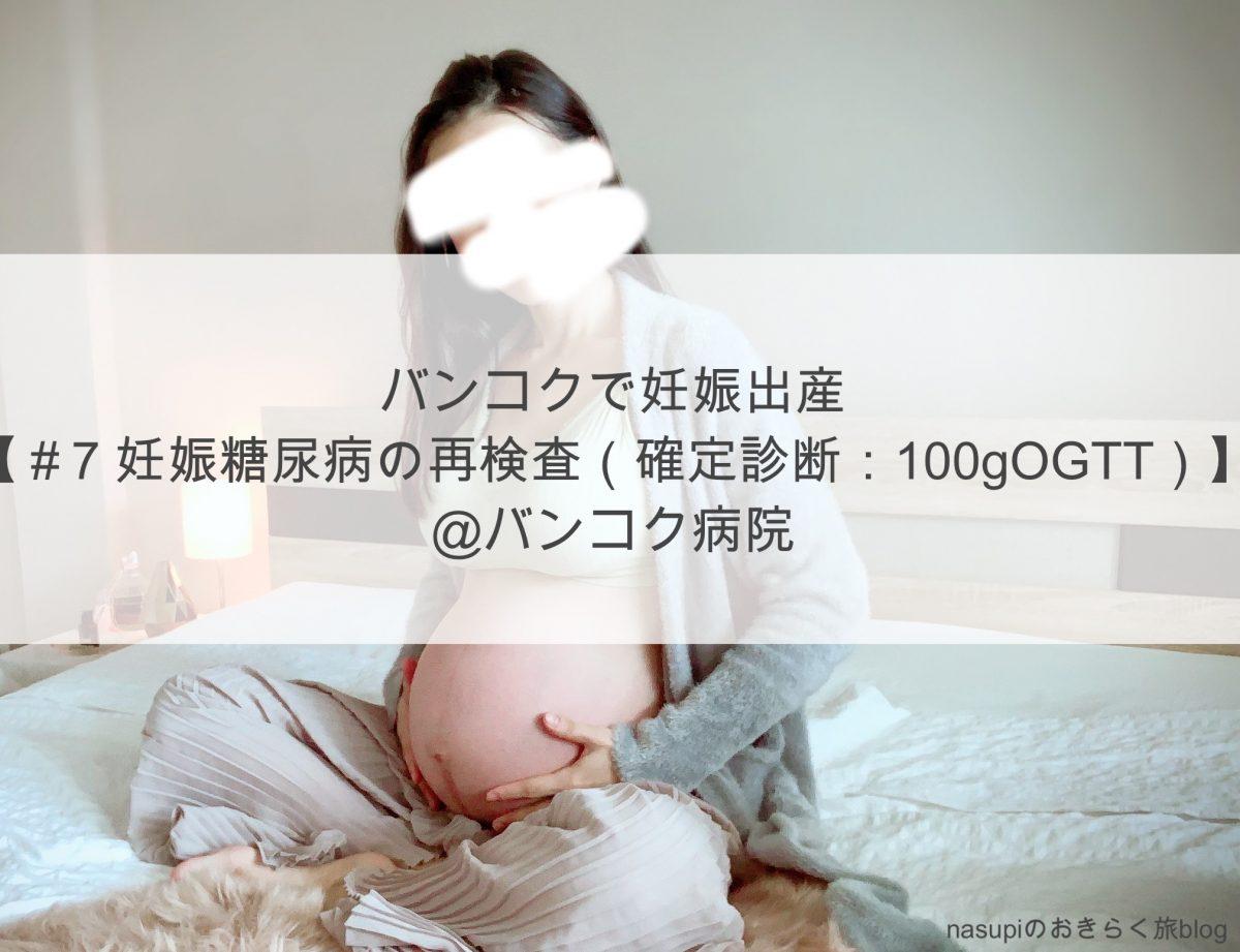 バンコクで妊娠出産【#5 妊娠糖尿病の再検査(確定診断:100gOGTT)】@バンコク病院
